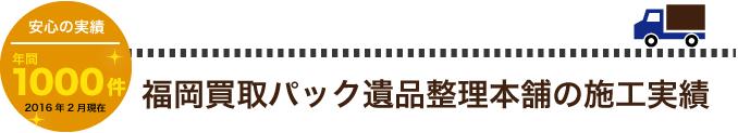 福岡買取パック遺品整理本舗の施工実績