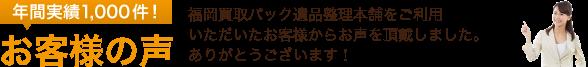 福岡買取パック遺品整理本舗をご利用いただいたお客様からお声を頂戴しました。ありがとうございます!