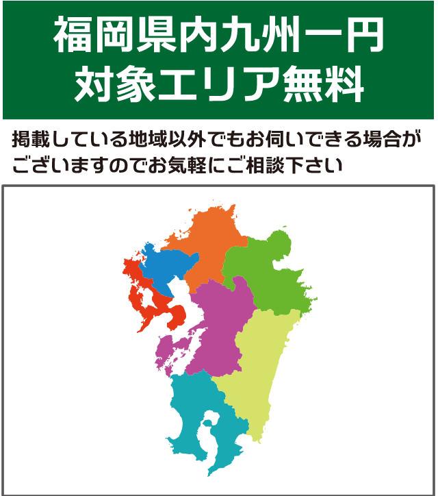 福岡県内九州一円対象エリア無料